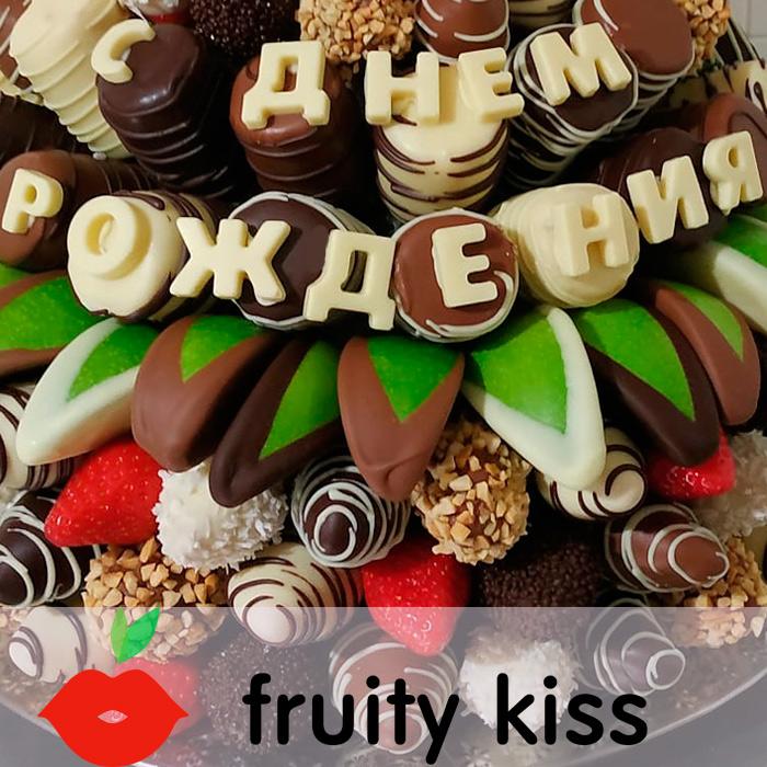 Буквы из шоколада (1 шт.) - купить в интернет - магазине fruitykiss.ru